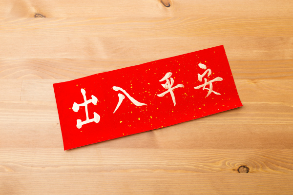 chinese new year calligraphy phrase meaning
