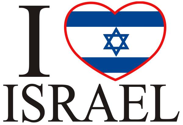 i love israel heart love jerusalem
