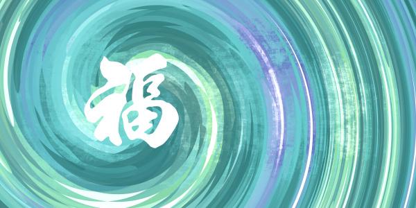 wealth chinese symbol