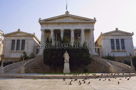 facade of an educational building athens