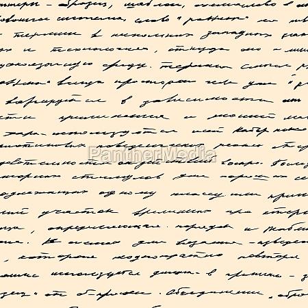 hand written draft text seamless background