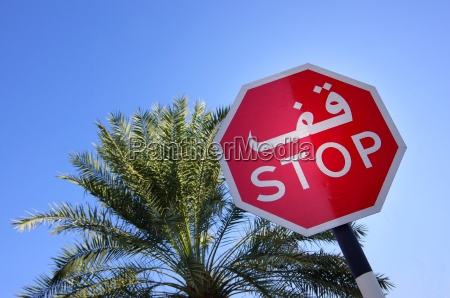 stop sign with arabic script