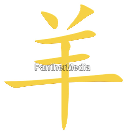 chinese character for sheep