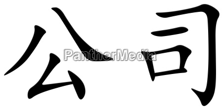 chinese character for company