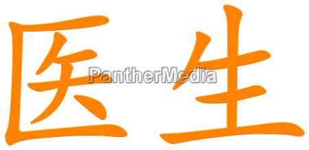 chinese character for doctor