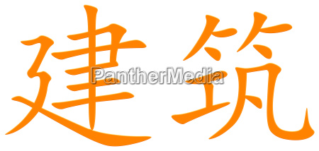chinese character for build