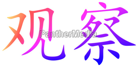 chinese character for watching