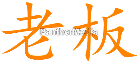 chinese character for boss
