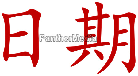 chinese character for date red