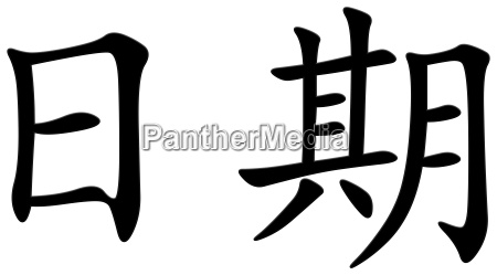 chinese character for date black