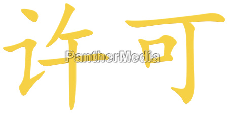 chinese character for permission