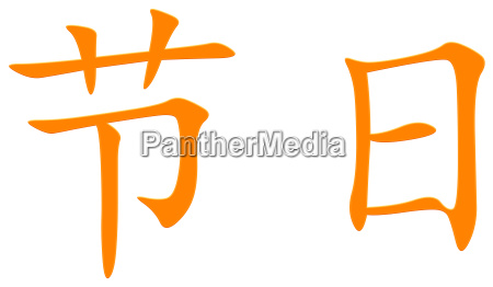chinese character for holiday