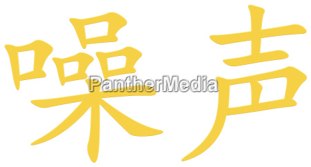 chinese character for noise