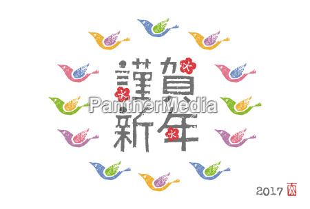 new year card with colorful birds