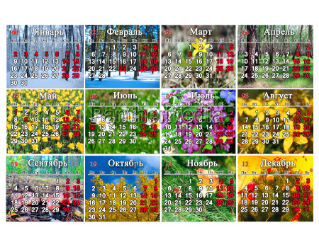 calendar for 2017 in russian with
