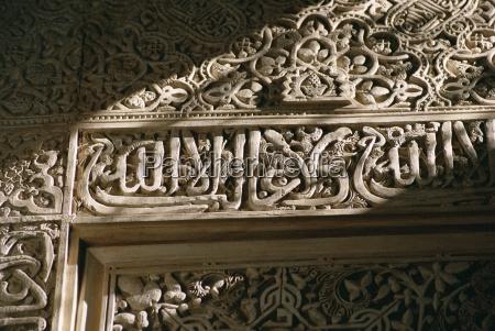 detail of koranic phrase in stucco