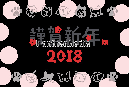 year of the dog new year