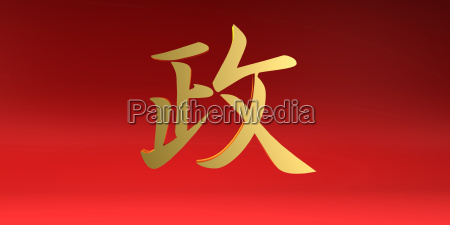 politics chinese calligraphy symbol
