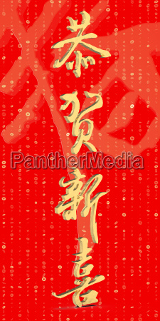 3d rendering of chinese new year