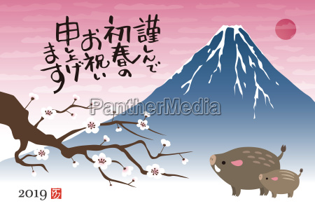 new year card with wild boars