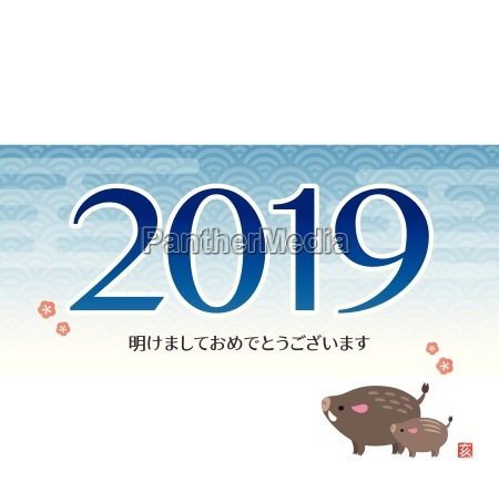 new year greeting card with cute
