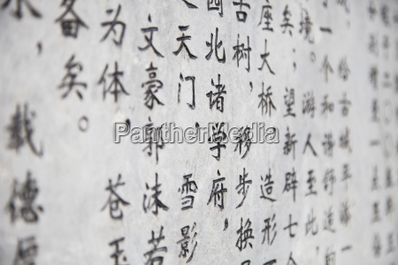 stone slab with chinese character inscription