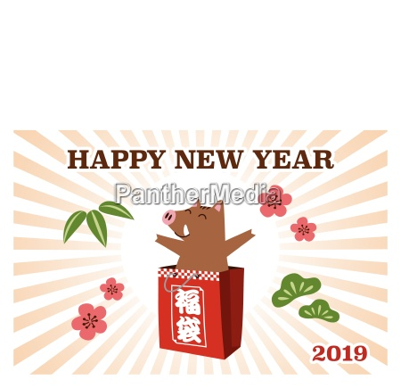 new year card with wild pig