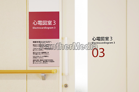 hospital consultation room door medical and