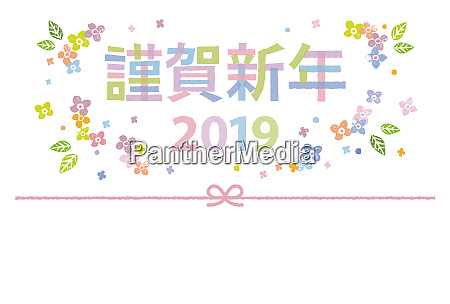 new year greeting card with floral