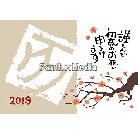 new year card with plum tree