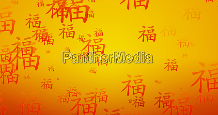 prosperity chinese writing blessing background