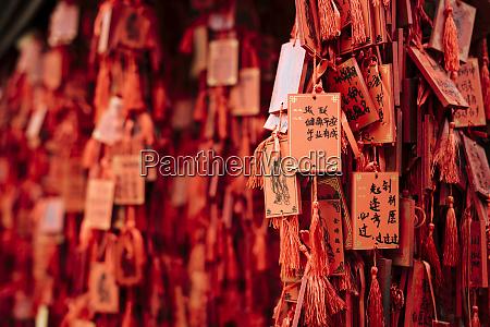 lucky charm tokens confucian temple jianshui