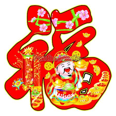 caishen prosperity china happy new year