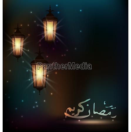 illustration arabic lamps for ramadan kareem