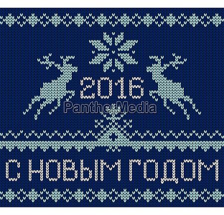 knitting greeting card russian version