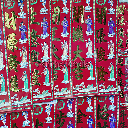 chinese luck banners