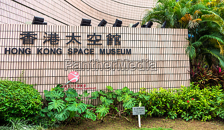 hong kong space museum sign in