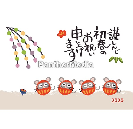 new year card with mouse tumbling