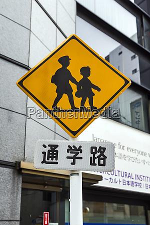 tokyo japan children school crossing road