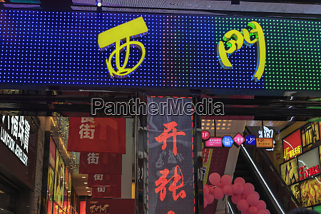 neon and lcd lights advertising shops