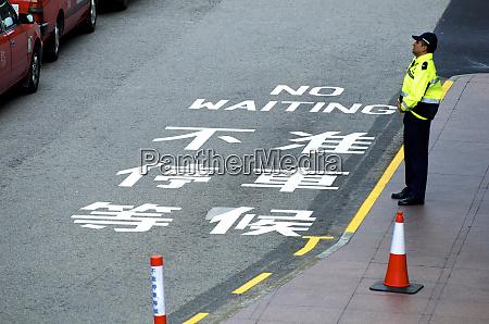 hong kong traffic signs no waiting