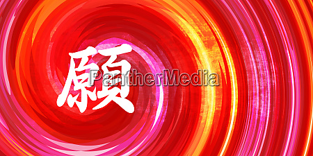 hope chinese symbol