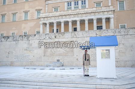 presidential guard athens greece