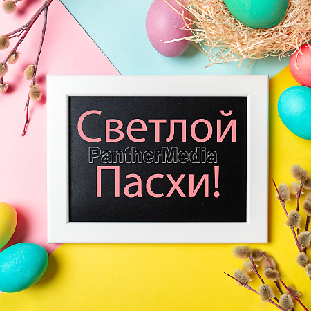 russian happy easter letters on bright