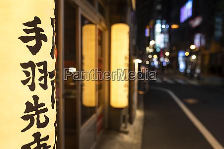 tokyo street at night japan