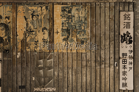 old vintage retro japanese samurai movie