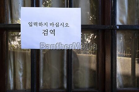 no, entry, in, , korean, - 28215403