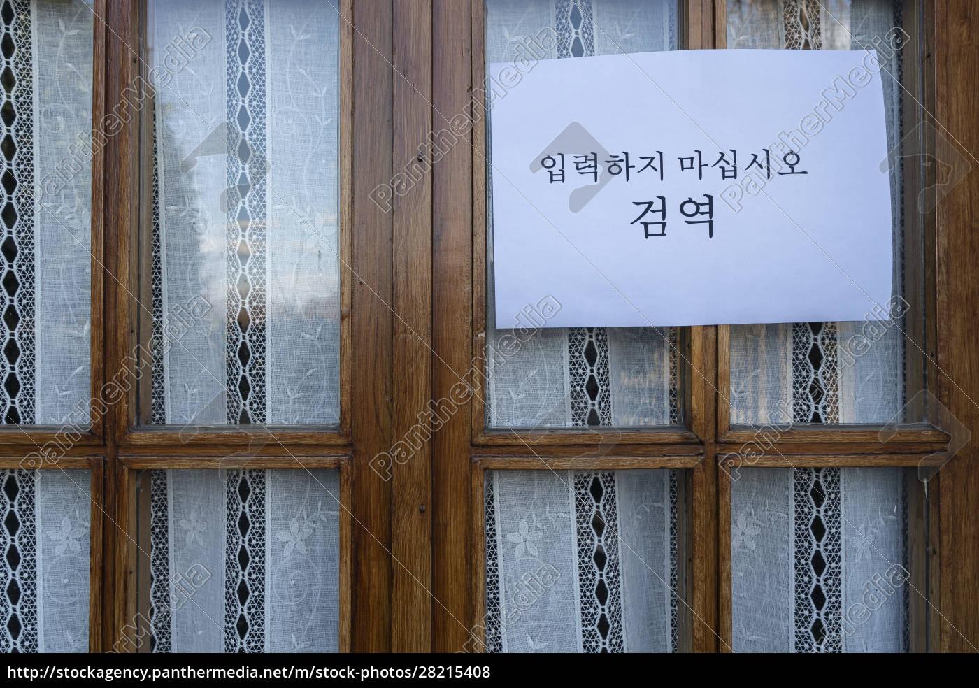 no, entry, in, , korean, - 28215408