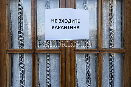 no, entry, in, , russian, - 28215409