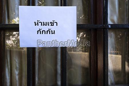 no, entry, in, , thai, - 28215404